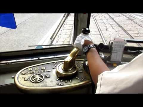 Japan - Hiroshima Electric Railway - Hiroden - tram - streetcar - Straßenbahn