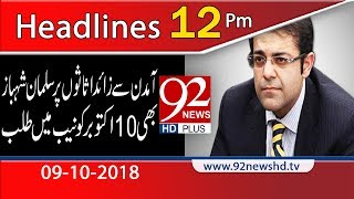 News Headlines | 12:00 PM | 9 Oct 2018 | 92NewsHD