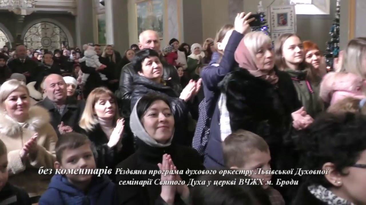 Як вітали парафіяни церкви ВЧЖХ м. Броди віртуозний виступ духового оркестру семінаристів зі Львова