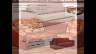 Диваны киров фото угловые(, 2016-05-18T13:19:55.000Z)