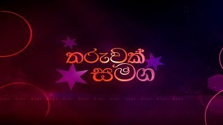 Res Vihidena Jeewithe - Soduru Gee | 15th November 2016