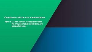 Урок 1. C чего начать создание сайта. инструментарий начинающего разработчика.(Обсуждение урока: https://gitcode.ru/articles?w=62 ---------------------------------------------------------------------------------------------------------------- Подписать..., 2013-10-28T15:31:30.000Z)