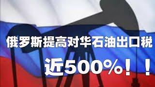 俄罗斯屡次压榨中国,为何我们却要笑脸相迎?(2020-7-3第314期)