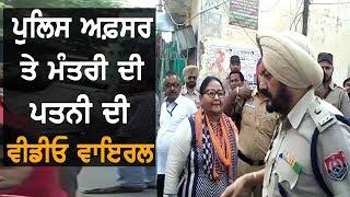ਪੁਲਿਸ ਅਫ਼ਸਰ ਨੇ ਮੰਤਰੀ ਦੀ ਪਤਨੀ ਦੀ ਕੀਤੀ ਲਾਹ-ਪਾਹ | TV Punjab