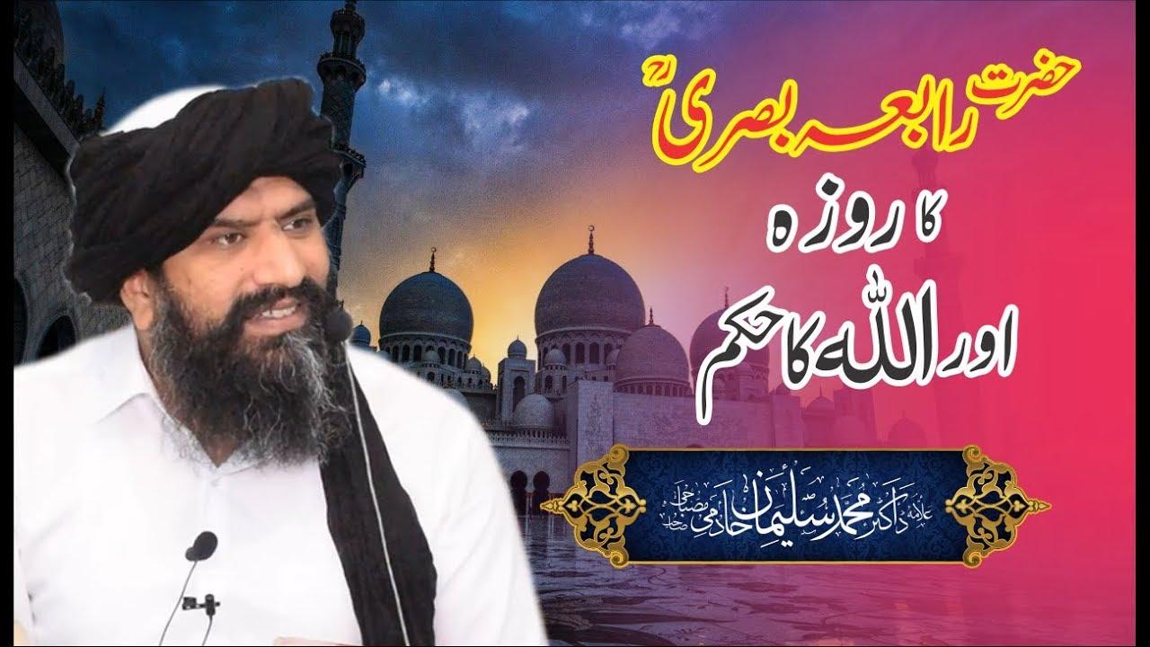 Hazrat Rabia Basri ( R.A )| ؓحضرت رابعہ بصری  | Dr. Muhammad Suleman Misbahi