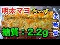 【糖質制限レシピ】リピート確定!「厚揚げの明太子マヨチーズ焼き」【ローカーボ…