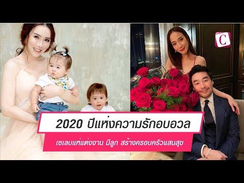 [Celeb Online] 2020 ปีแห่งความรักอบอวล เซเลบแห่แต่งงาน มีลูก สร้างครอบครัวแสนสุข