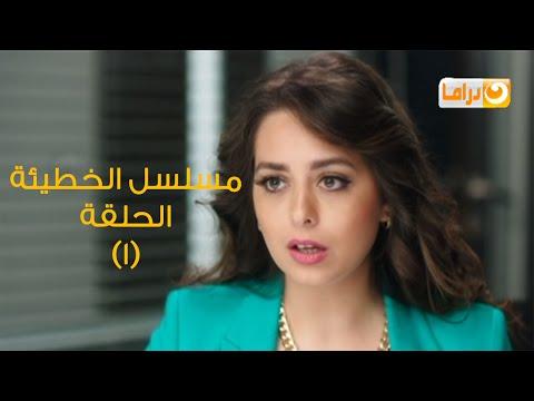 Episode 01 - Al Khate2a Series | الحلقة الأولي - مسلسل الخطيئة motarjam