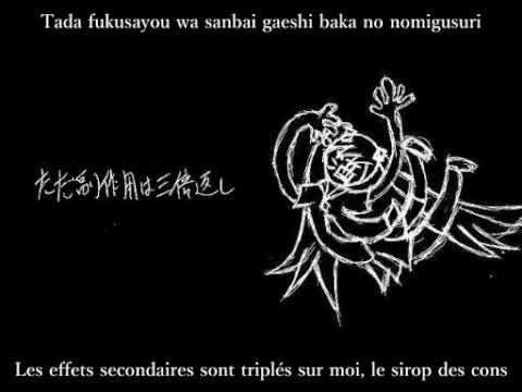 [Hatsune Miku] Baka No Nomigusuri [VOSTFR+Romaji]