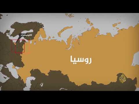 كالينينغراد.. رأس حربة موسكو في أوروبا  - 01:22-2018 / 3 / 13