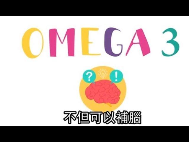 鮭魚Omega 3最強?營養師說這種魚更高 | 台灣蘋果日報