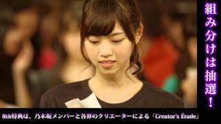 http://www.nogizaka46.com/ 乃木坂46 NEWシングル「気づいたら片想い」...
