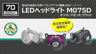 【TAJIMA】 LEDライトM075D スポーツ編