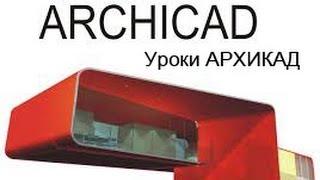 Уроки ArchiCAD - Как сохранить проект в PDF