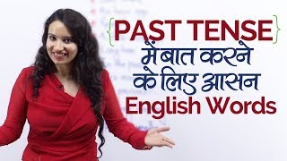 PAST TENSE के आसन English Words   English Speaking Grammar Course in Hindi