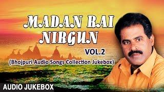 MADAN RAI NIRGUN VOL.2 | BHOJPURI NIRGUN Audio Songs Collection Jukebox | T-Series HamaarBhojpuri