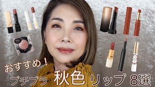 【アラフィフ・50代メイク】プチプラ☆秋色おすすめリップ8選!!YORIKO makeup