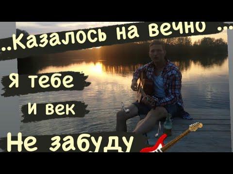 Я тебя и век не забуду ( поляк на гитаре )