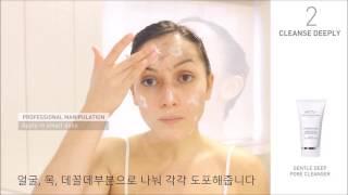 [에스테덤] 젠틀 딥 포어 클렌저 튜토리얼 영상