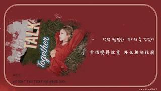 【韓繁中字】Heize (헤이즈) - We don't talk together (Feat. 기리보이 Giriboy) (Prod. SUGA)