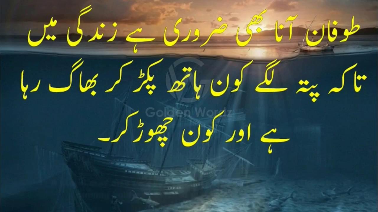 Emotional Quotes - Emotional poetry in Urdu - Urdu quotes ...