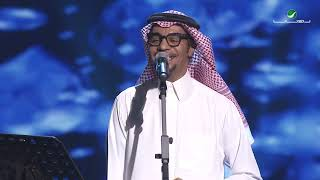 Rabeh Saqer ... Khalas - Alriyadh Concert 2018 | رابح صقر ... خلاص - حفل الرياض