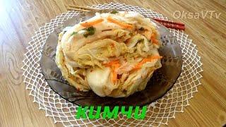 Кимчи.  김치. Kimchi