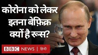 Corona Virus: Russia के राष्ट्रपति Vladimir Putin की बेफ़िक्री की वजह क्या है? (BBC Hindi)
