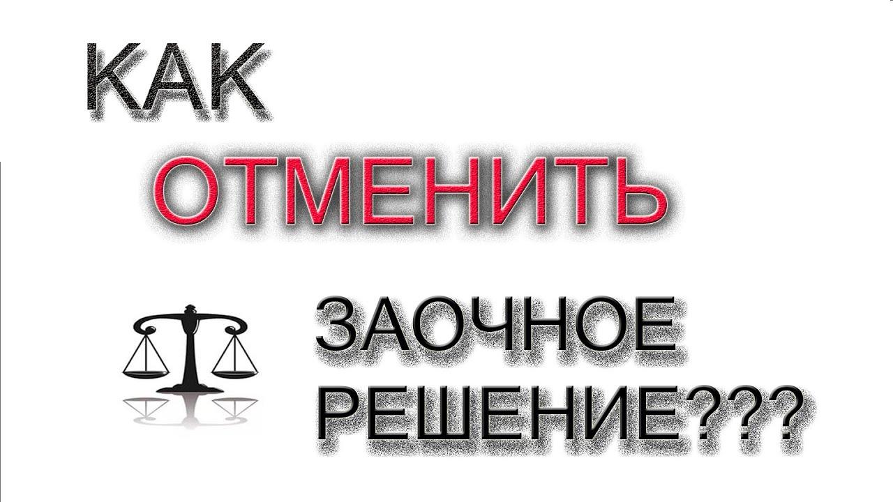 Образец решения об отмене заочного решения суда