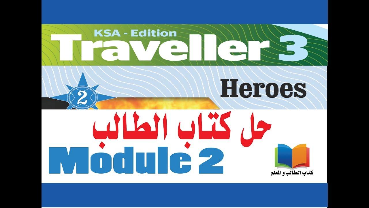 حل كتاب traveller