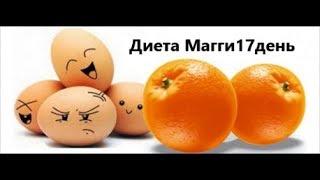 Диета Магги / Видеодневник / День 17 / Новые рецепты