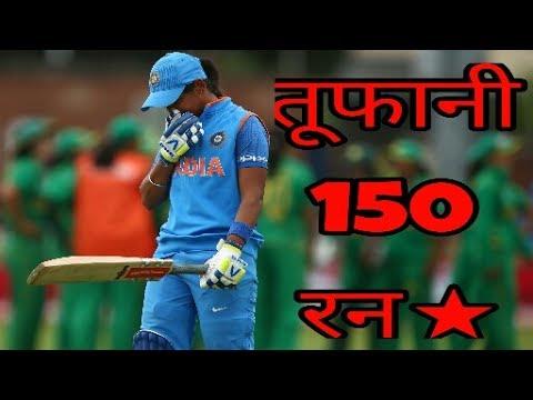 india Woman's vs Australia Woman's World cup SamiFinal Match : Harmanpreet Kaur Smashed 150 Runs