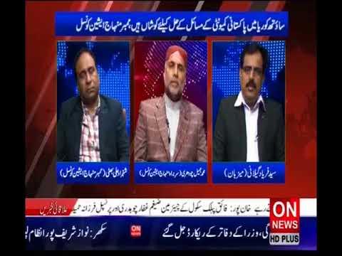 Watch Program News Views with Faryad Gilani  Only on ON NEWS