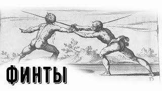 7. ФИНТЫ. Уроки фехтования