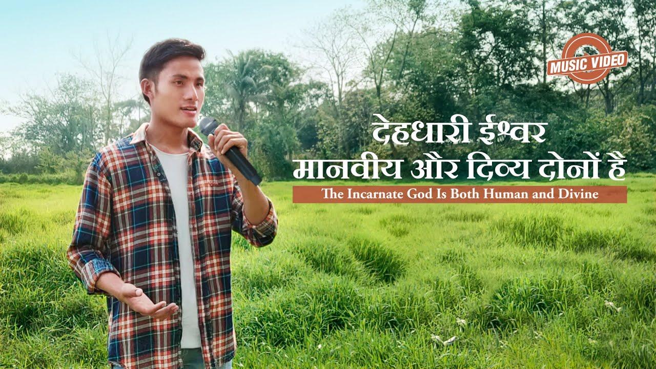 2021 Hindi Christian Song | देहधारी ईश्वर मानवीय और दिव्य दोनों है