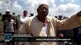 مصر العربية |  60 اسرة بالبحيرة مهددون بالتشريد بعد قطع المياه عن اراضيهم