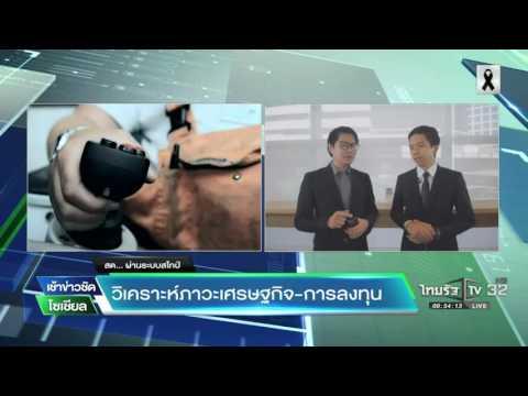 อยากลงทุนหุ้นตปท. ทำยังไง ? วิเคราะห์การลงทุน   22-11-59   เช้าข่าวชัดโซเชียล   ThairathTV