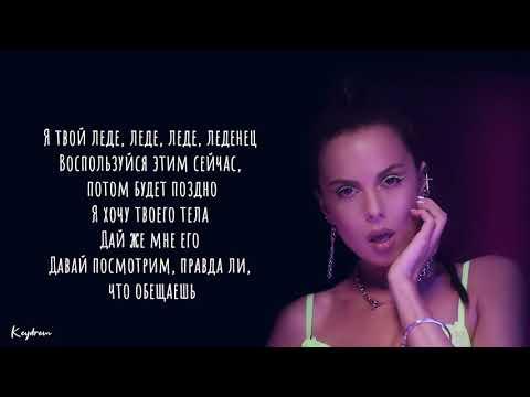 NK x Juan Magan - Lollipop (Перевод на русский)