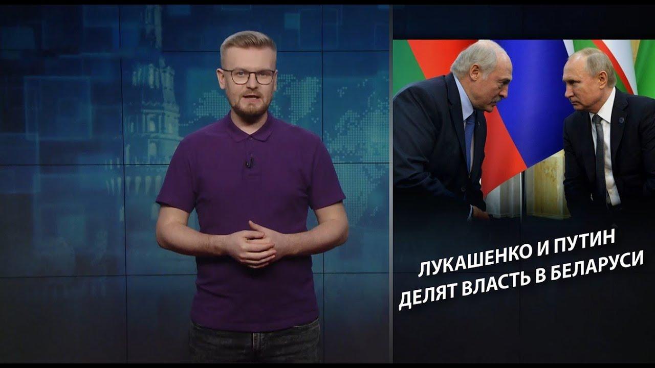 Лукашенко и Путин делят Беларусь: конституционная реформа, Теории заговора