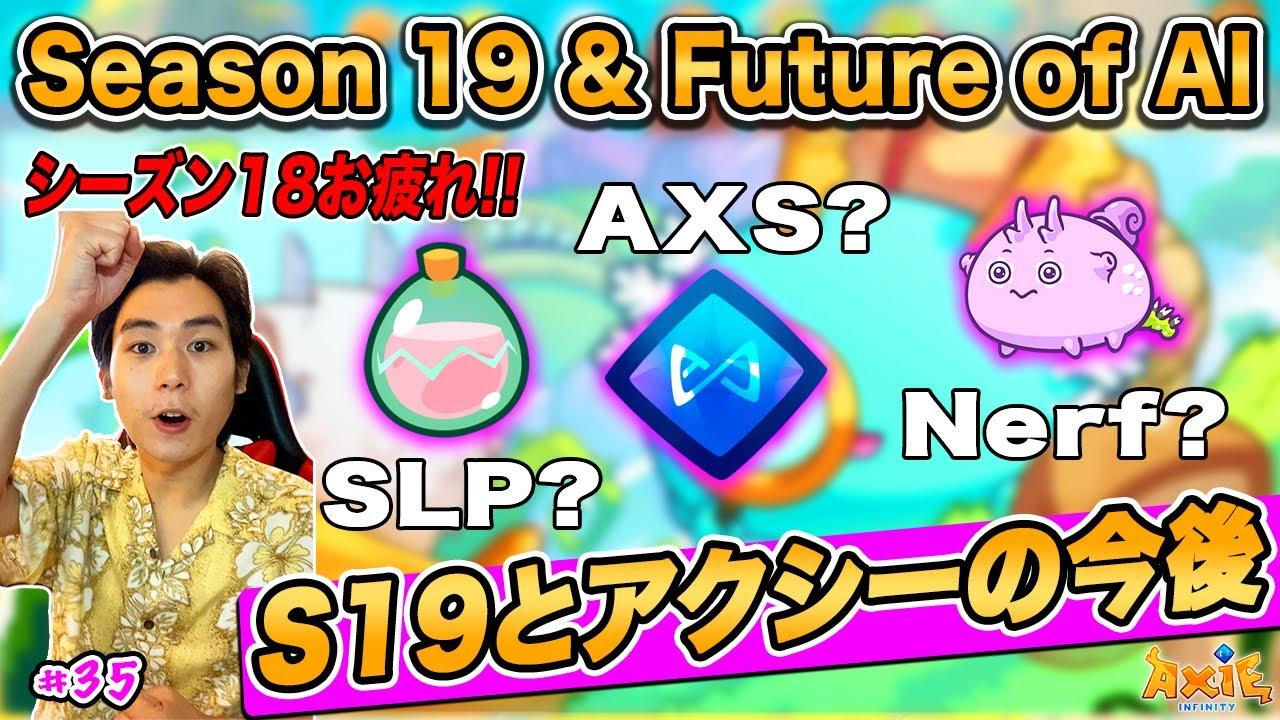 Download Season 19とアクシーの今後について   S18 Reflection & S19 Predictions【Axie Infinity #35】