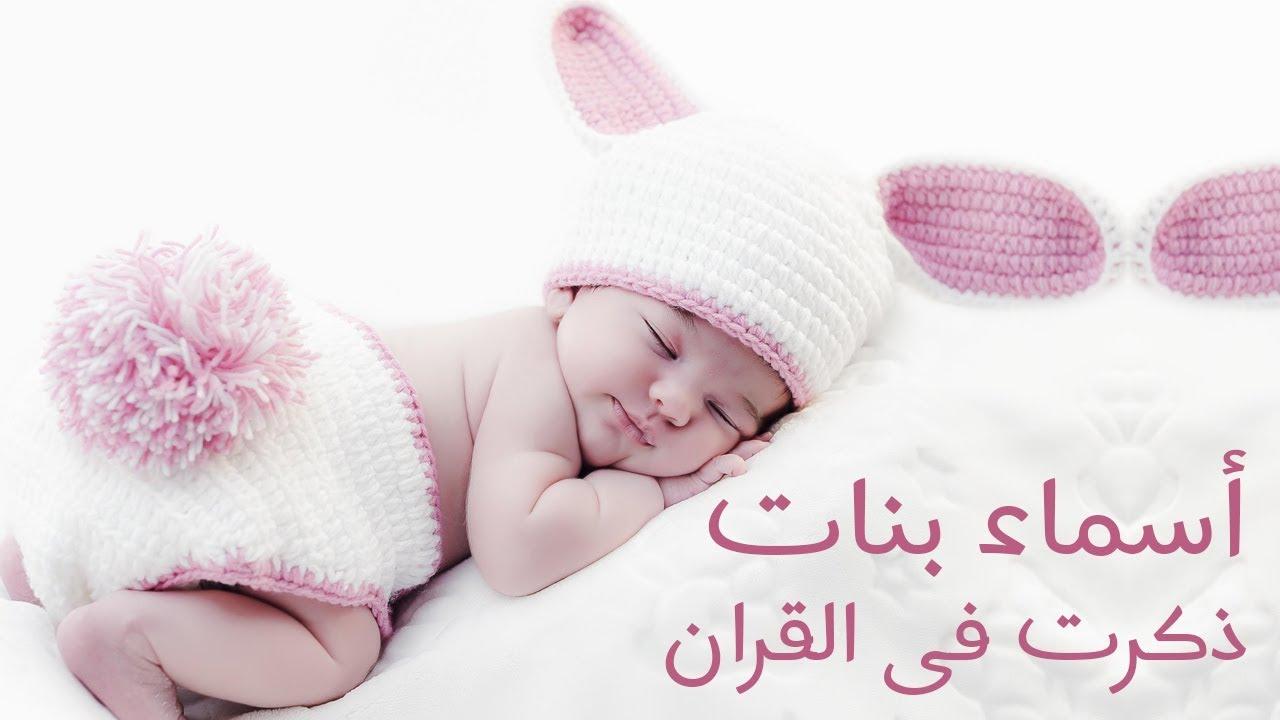 اسماء بنات 2019 جديده نادره ومميزه جدا ومعانيها جميله Youtube