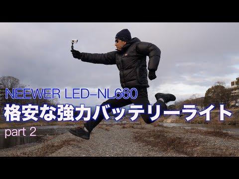 格安強力 LED video light Neewer NL660 part 2 Ufer! VLOG_201