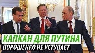 Капкан для Путина. Порошенко не уступает