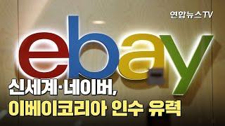 신세계·네이버, 이베이코리아 인수 유력 / 연합뉴스TV…