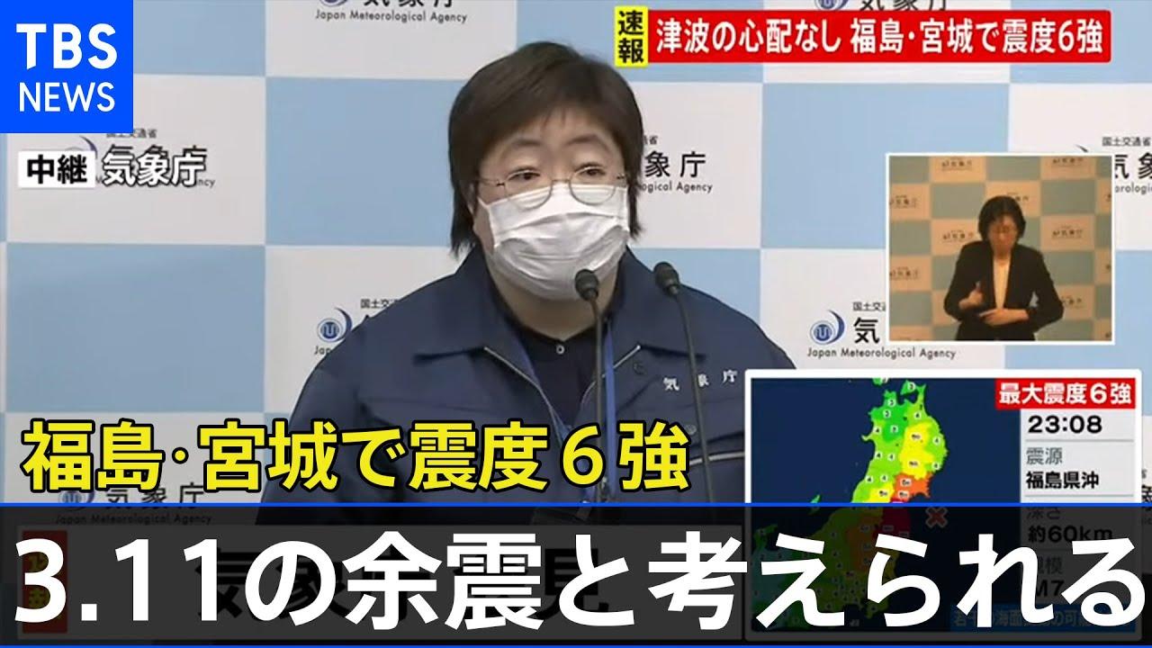 2021 福島 沖 地震
