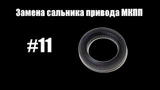 #11 - Замена сальника привода МКПП(В этом видеоролике дядя Рома расскажет и покажет, как произвести замену сальника привода коробки передач...., 2015-04-23T21:25:37.000Z)