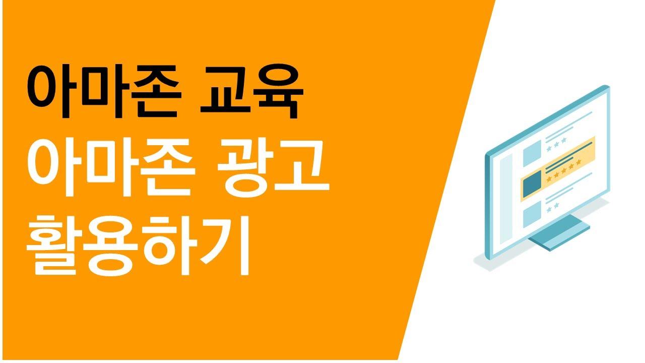 아마존 글로벌셀러 교육 l #9 마케팅/프로모션- 아마존 광고 활용하기