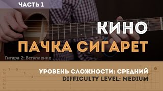 Как играть на гитаре Кино — Пачка сигарет (часть 1). YouPlayGuitarEasily