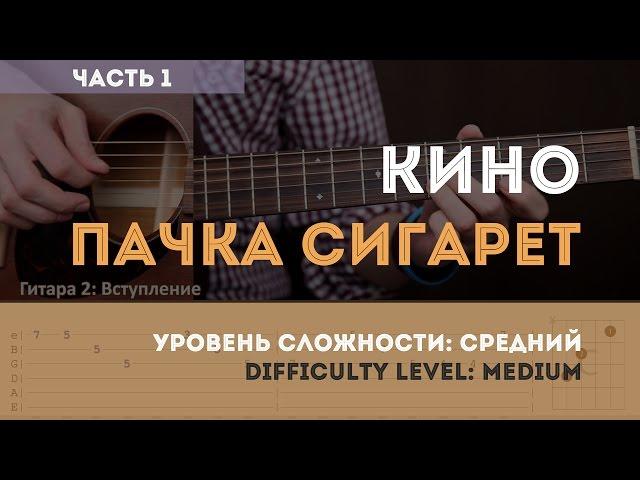 Как играть на гитаре Кино — Пачка сигарет (часть 1). YouPlayGuitarEasily