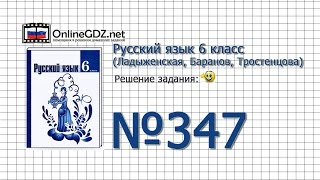 Задание № 347 — Русский язык 6 класс (Ладыженская, Баранов, Тростенцова)
